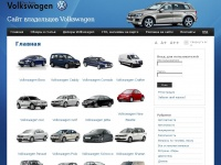 Vw-talking.ru