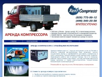 rentcompress.ru