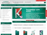 kaspersky-shop.ru