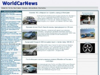 worldcarnews.ru