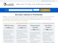 prohoster.info