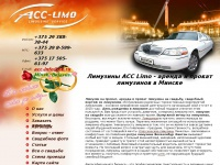acc-limo.by