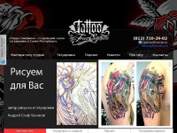 tattooskif.ru