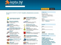 lepta.by