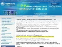 sks-cross.ru