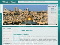 travel-israel.ru