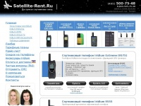 satellite-rent.ru