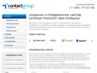 contactgroup.ru