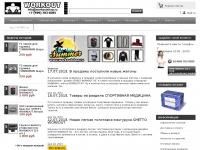 workoutshop.ru