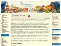 cooking-library.ru