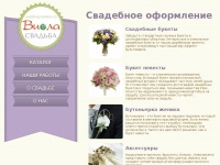 wedding-tambov.ru