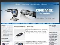 dremel-shop.ru