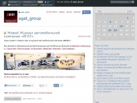 agat-group.livejournal.com