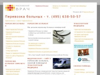medtransport.ru