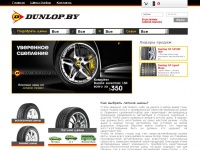 dunlop.by