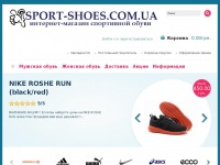 sport-shoes.com.ua