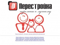 perestroika.by