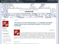 smalensk.livejournal.com