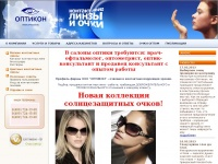 opticon.ru