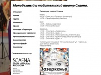 theater-scaena.ru