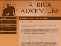africa-trophy.su Thumbnail