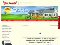 star-energy.com.ua