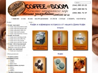 coffee-boom.com.ua