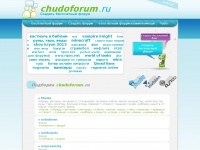 chudoforum.ru