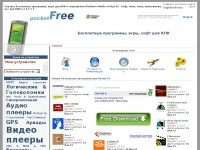 pocketfree.ru