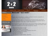 two-two.ru