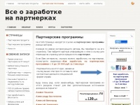 Smartinfopartner.ru