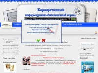libraries-yanao.ru