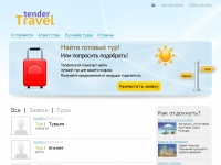 Tendertravel.ru