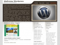 wordpress-template.ru