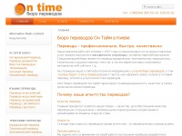 translations-ontime.com.ua