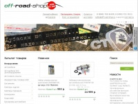 off-road-shop.ru