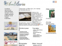 ave-maria.by