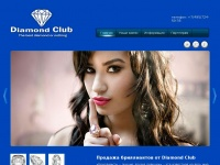 diamondclub.su