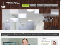 german-dentalclinic.ru