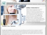 german-eyeclinic.ru