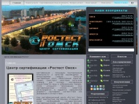 rostestomsk.ru