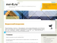 nvr-it.ru Thumbnail