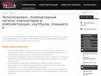 Terracomputers.ru