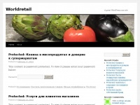 worldretail.wordpress.com