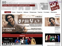 rustheatre.by