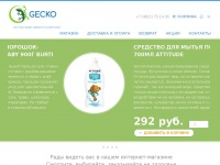gecko-shop.ru