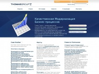 thomasgroup.ru