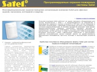 satel-security.ru