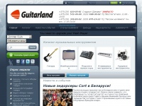 Guitarland.by