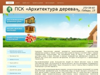 architecwood.ru